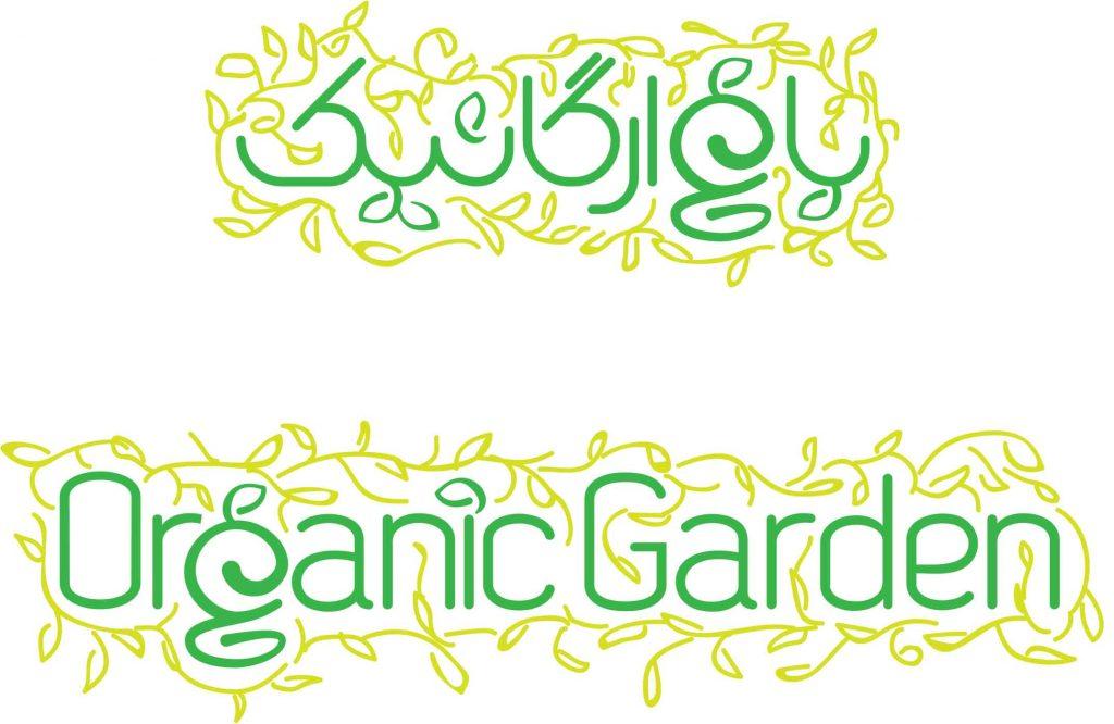 باغ ارگانیک سدرا
