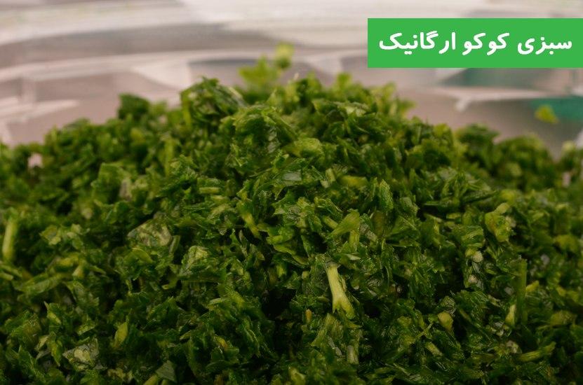 سبزی کوکو ارگانیک