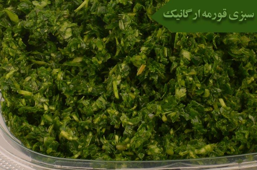 سبزی قورمه ارگانیک
